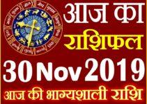 30 नवंबर 2019 राशिफल Aaj ka Rashifal in Hindi Today Horoscope