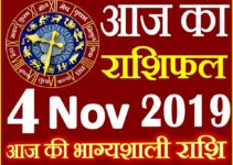 4 नवंबर 2019 राशिफल Aaj ka Rashifal in Hindi Today Horoscope