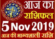 5 नवंबर 2019 राशिफल Aaj ka Rashifal in Hindi Today Horoscope