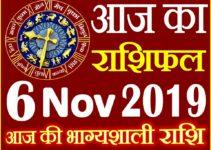 6 नवंबर 2019 राशिफल Aaj ka Rashifal in Hindi Today Horoscope