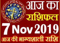 7 नवंबर 2019 राशिफल Aaj ka Rashifal in Hindi Today Horoscope