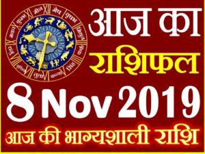8 नवंबर 2019 राशिफल Aaj ka Rashifal in Hindi Today Horoscope