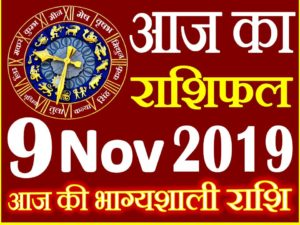 9 नवंबर 2019 राशिफल Aaj ka Rashifal in Hindi Today Horoscope