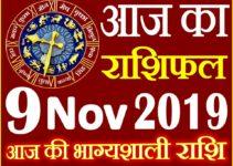 9 नवंबर 2019 राशिफल Aaj ka Rashifal in Hindi Today Horoscope