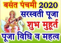 बसंत पंचमी 2020 कब है Basant Panchami Date Time 2020