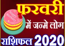 फरवरी को जन्मे लोग राशि भविष्यफल 2020 February Born People Rashifal 2020