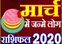 मार्च को जन्मे लोग राशि भविष्यफल 2020 March Born People Rashifal 2020