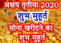 अक्षय तृतीया तिथि शुभ मुहूर्त 2020 Akshaya Tritiya Date Time 2020
