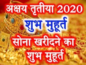 Akshaya Tritiya Date Time 2020