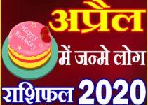अप्रैल को जन्मे लोग राशि भविष्यफल 2020 April Born People Rashifal 2020