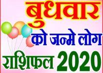 बुधवार को जन्मे लोग राशि भविष्यफल 2020 Wednesday Born People Rashifal 2020