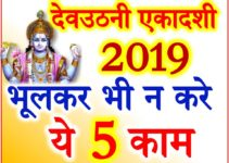 देवउठनी एकादशी 2019 ना करे ये 5 काम Dev Uthani Ekadashi 2019