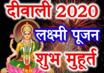 दीपावली 2020 तिथि व शुभ मुहूर्त Diwali Date Time 2020