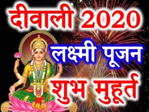 Diwali Date Time 2020