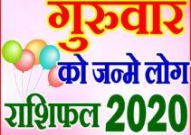 गुरुवार को जन्मे लोग राशि भविष्यफल 2020 Thursday Born People Rashifal 2020