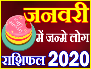 जनवरी को जन्मे लोग राशिफल 2020 January Born People Rashifal 2020