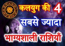 कलयुग की भाग्यशाली राशियाँ Most Lucky Zodiac According Astrology
