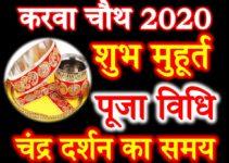 करवाचौथ व्रत तिथि पूजा मुहूर्त 2020 Karwa Chauth Vrat 2020