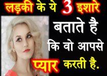 3 इशारे बताते है वो आपसे प्यार करती है 3 Sign of True Love Astrology