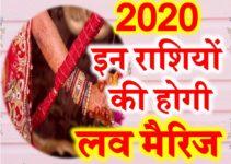 लव राशिफल 2020 Love Marriage Horoscope 2020
