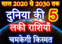 2020 से 2030 भाग्यशाली राशियां Lucky Zodiac Sign in 2020 to 2030 Astrology
