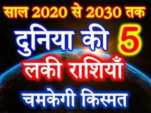 2020 से 2030 भाग्यशाली राशियां