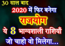 30 साल बाद बनेगा राजयोग ये है भाग्यशाली राशियाँ Luckiest Zodiac Sign In 2020