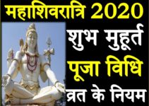 महाशिवरात्रि कब है MahaShivratri Date Time Shubh Muhurat2020