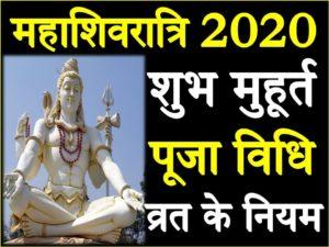 MahaShivratri Date Time