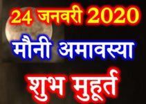 मौनी अमावस्या शुभ मुहूर्त 2020 Mauni Amavasya Date 2020