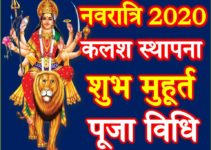 चैत्र नवरात्रि 2020 घट स्थापना शुभ मुहूर्त Chaitra Navratri Date 2020