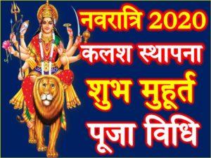Chaitra Navratri Date 2020