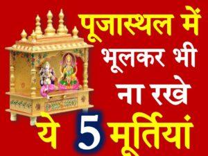 Vastu Tips for House Temple
