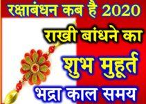 रक्षाबंधन 2020 तिथि शुभ मुहूर्त Raksha Bandhan Date Time 2020