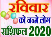 रविवार को जन्मे लोग राशि भविष्यफल 2020 Sunday Born People Rashifal 2020
