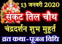 संकट चौथ शुभ मुहूर्त 2020 Sankashti Chaturthi Vrat 2020