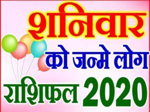 शनिवार को जन्मे लोग राशि भविष्यफल 2020 Saturday Born People Rashifal 2020