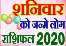 शनिवार को जन्मे लोग राशिफल 2020 Saturday Born People Rashifal 2020