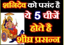 शनिदेव की 5 प्रिय चीजें शीघ्र होते है प्रसन्न Shani Dev likes these 5 Things Astrology