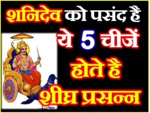 Shani Dev likes these 5 Things Astrology