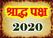 श्राद्ध पक्ष पितृ पक्ष तिथियां 2020 Shraddh Pitra Paksh Date List 2020