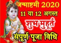 जन्माष्टमी तिथि शुभ मुहूर्त 2020 Shree Krishna Janmashtami 2020