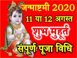 Shree Krishna Janmashtami 2020