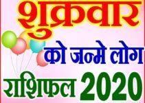शुक्रवार को जन्मे लोग राशि भविष्यफल 2020 Friday Born People Rashifal 2020