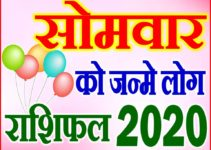 सोमवार को जन्मे लोग राशि भविष्यफल 2020 Monday Born People Rashifal 2020