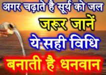सूर्य को जल चढ़ाते समय ध्यान रखे ये बातें Surya Ko Jal Dene Ki Vidhi