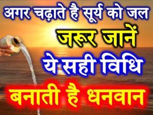 Surya Ko Jal Dene Ki Vidhi