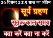साल का अंतिम सूर्य ग्रहण 2019 Solar Eclipse Surya Grahan 2019
