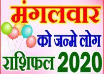 मंगलवार को जन्मे लोग राशि भविष्यफल 2020 Tuesday Born People Rashifal 2020