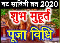 वट सावित्री व्रत 2020 Vat Savitri Vrat Date Time Muhurat 2020